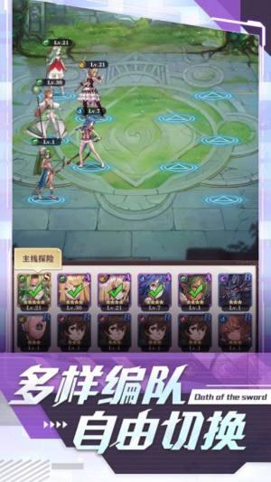 圣剑誓约女神物语官方版图3