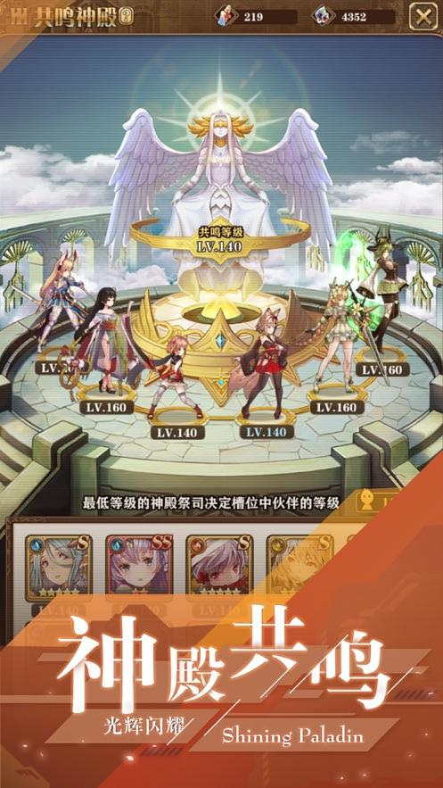 闪耀圣骑之女神降临手游官网正式版图1: