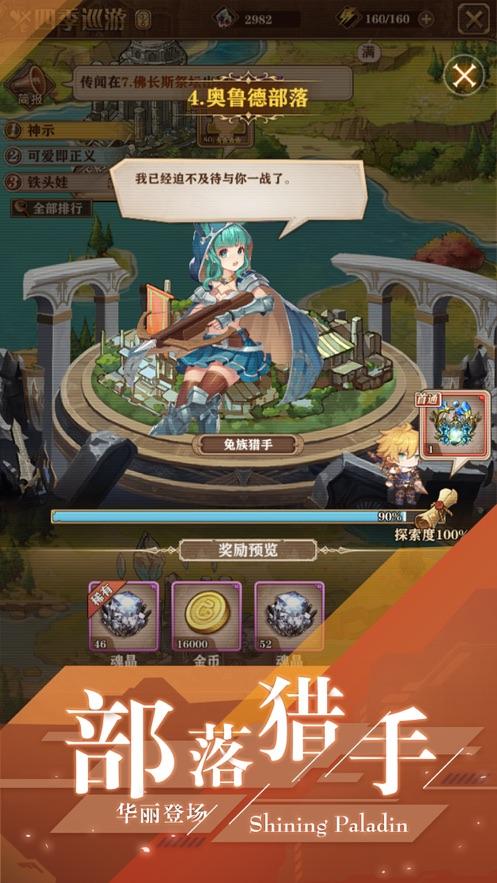 闪耀圣骑星空物语手游官网正式版图4:
