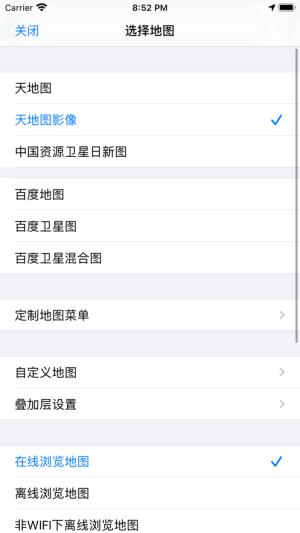 奥维互动地图 手机版安卓图3