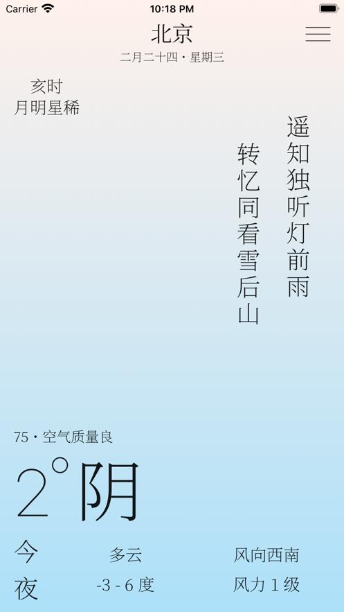 雨时APP安卓下载2021最新版图4:
