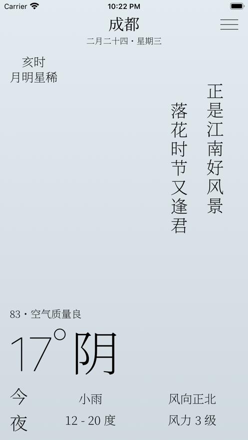 雨时APP安卓下载2021最新版图1: