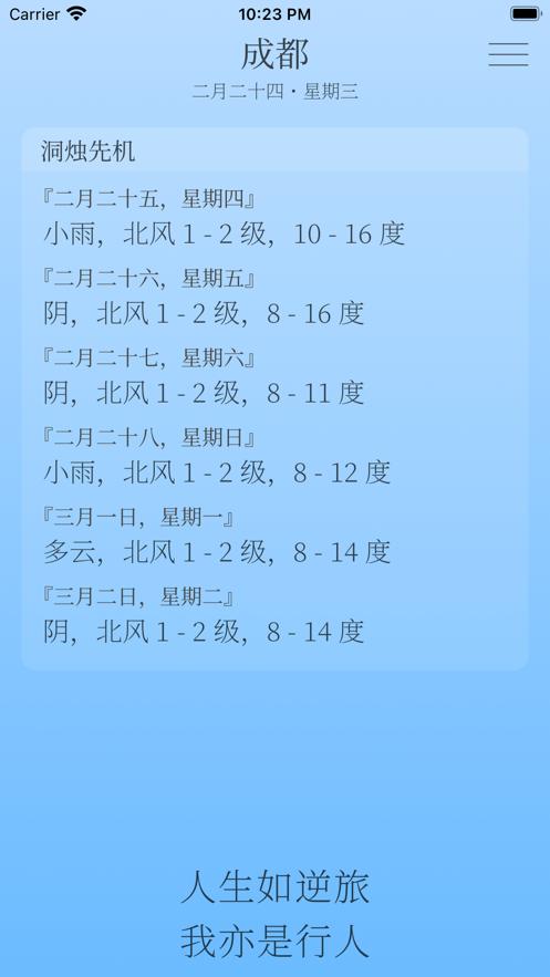 雨时APP安卓下载2021最新版图3: