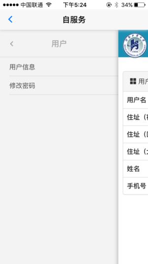 河南工业大学校园网登录器安卓图1