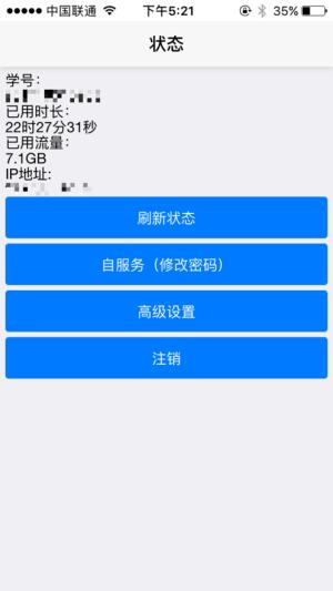 河南工业大学校园网登录器安卓图2