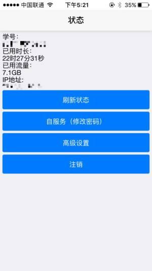 河南工业大学校园网登录器安卓下载2021客户端图片1
