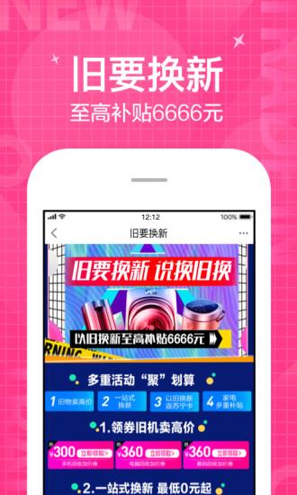 苏宁易购app下载安装到桌面手机版图3: