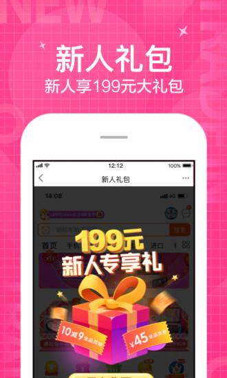 苏宁易购app下载安装到桌面手机版图1: