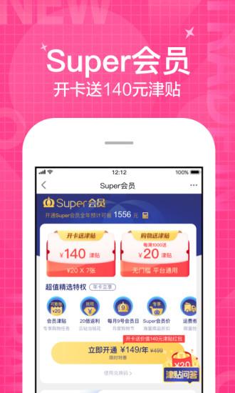 苏宁易购app下载安装到桌面手机版图4: