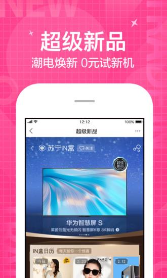 苏宁易购app下载安装到桌面手机版图2: