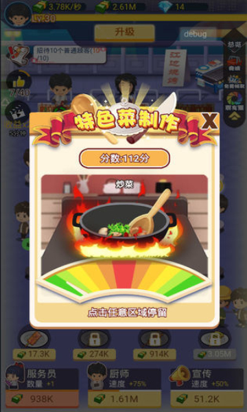 烧烤赚红包游戏官方版图3: