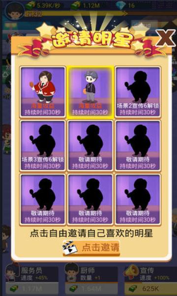 烧烤赚红包游戏官方版图4: