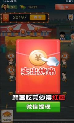 烧烤赚红包游戏官方版图1: