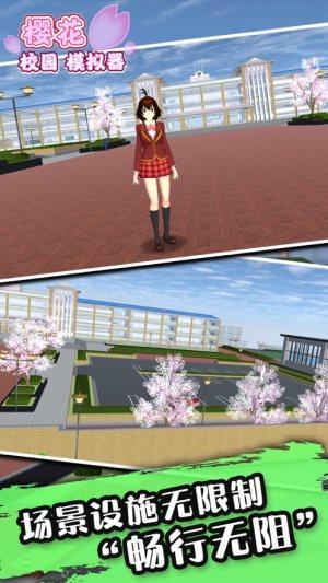樱花校园1.038.20中文无广告最新版图片2