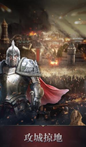 帝国与野蛮官网版图1
