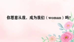 妇女节文案句子图1