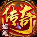 东北蜡笔传奇手游官方版 v3.88