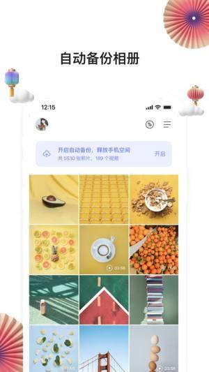 阿里云盘app2.0.3版本官网安卓版图片1