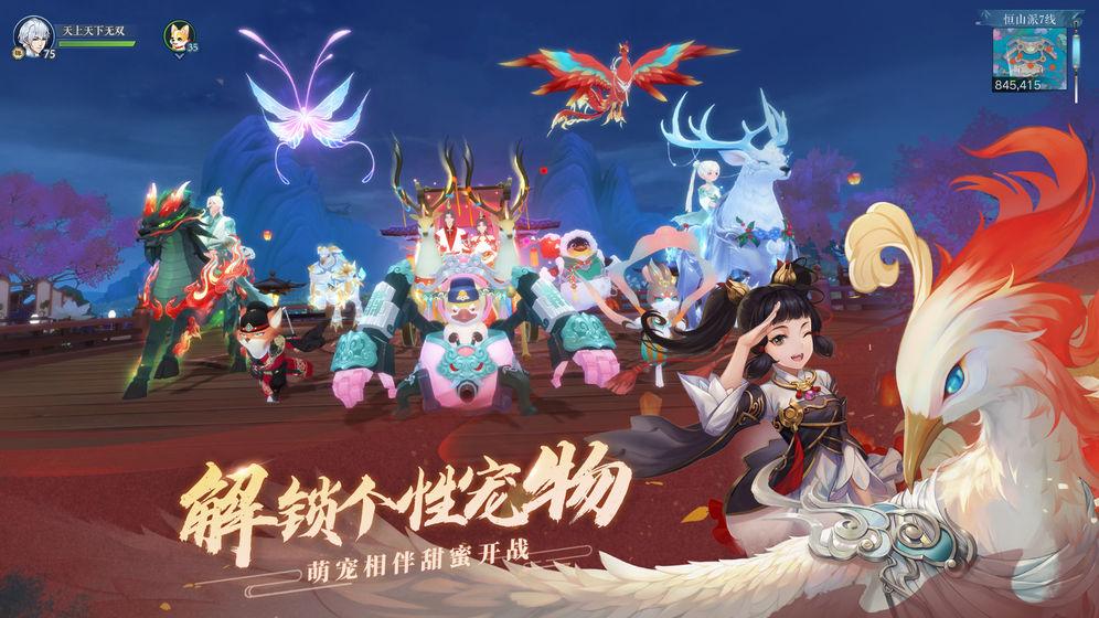 新笑傲江湖手游官网下载正式版图片1