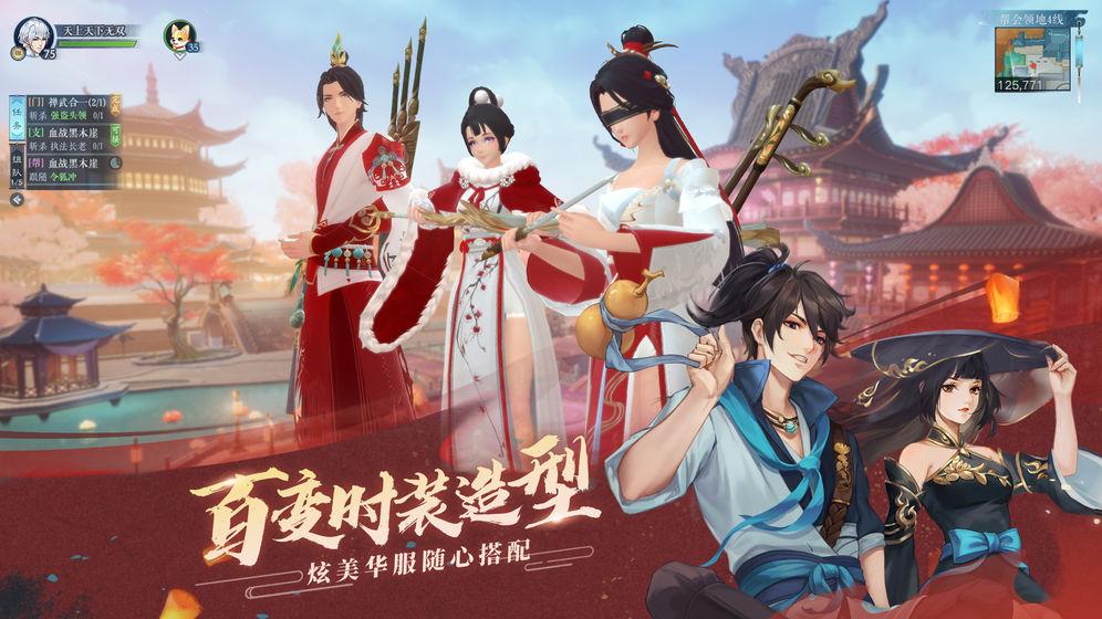 新笑傲江湖手游官网下载正式版图2: