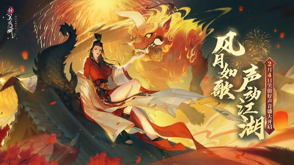 新笑傲江湖手游官网下载正式版图3: