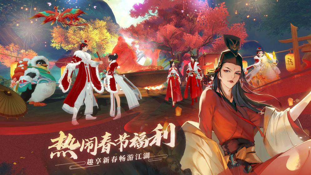 新笑傲江湖手游官网下载正式版图4: