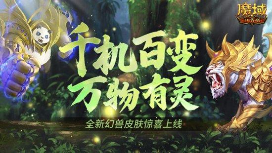 魔域口袋版生机焕然皮肤上新:憨萌熊猫和霸气狂虎,黄金有灵喜迎春意[多图]