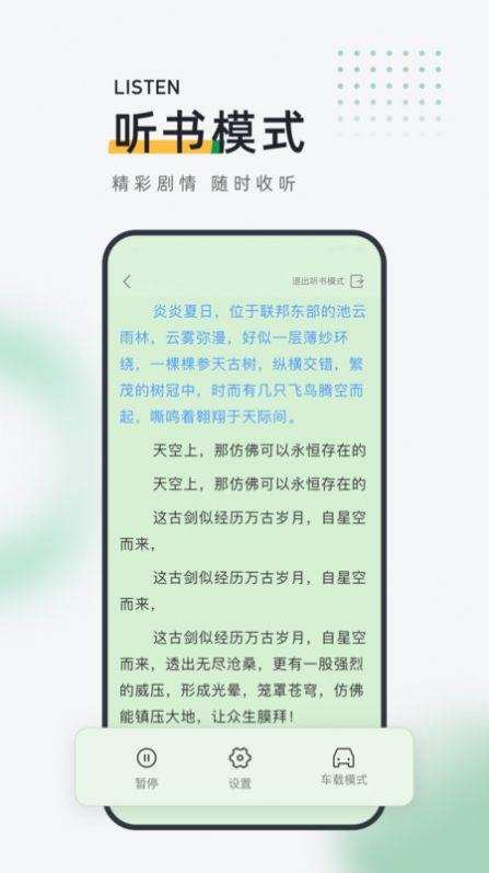 皮箱小说APP官方下载图3: