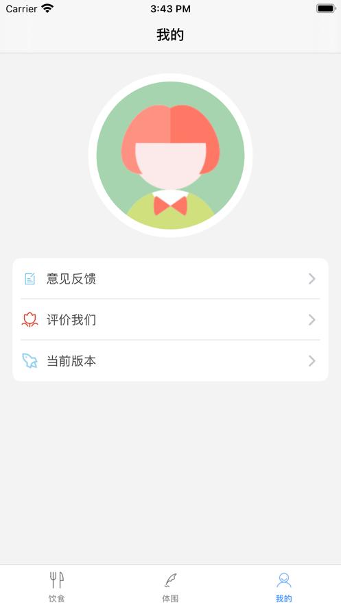 江淮健康生活App安卓官方版图片1