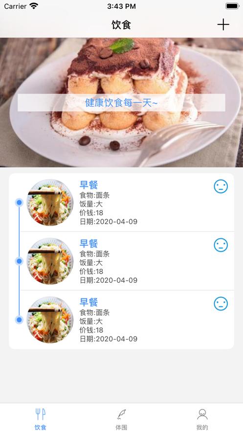 江淮健康生活App安卓官方版图4:
