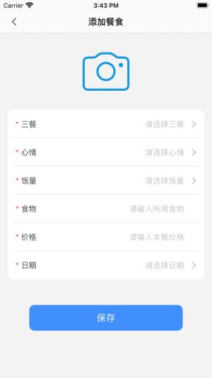 江淮健康生活App图1
