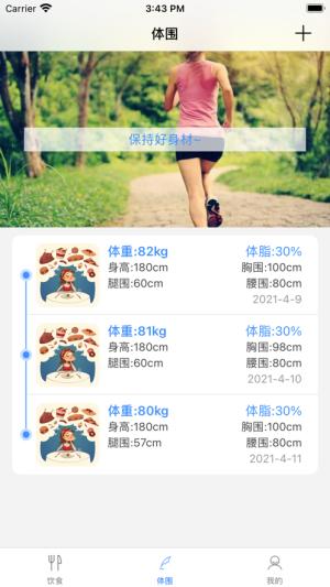江淮健康生活App图2