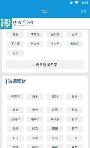随身学诗词App图1
