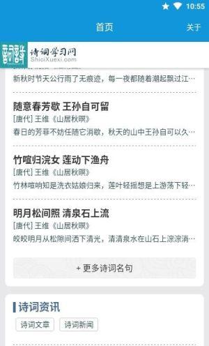 随身学诗词App图3