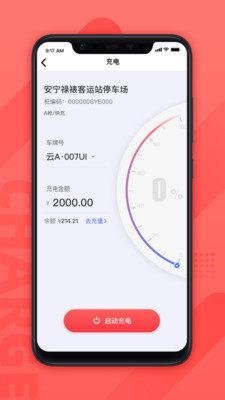 云交充电app图2