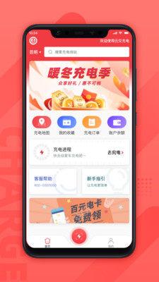 云交充电app图3