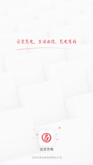 云交充电app图4