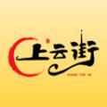 上云街app