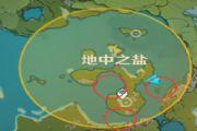 原神摇曳的水草任务攻略:纯水探索摇曳的水草位置区域[多图]