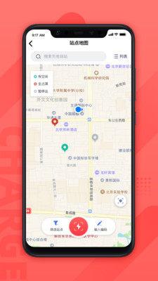 云交充电app图1