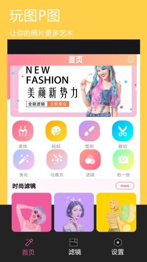 美颜全能图片编辑App图2