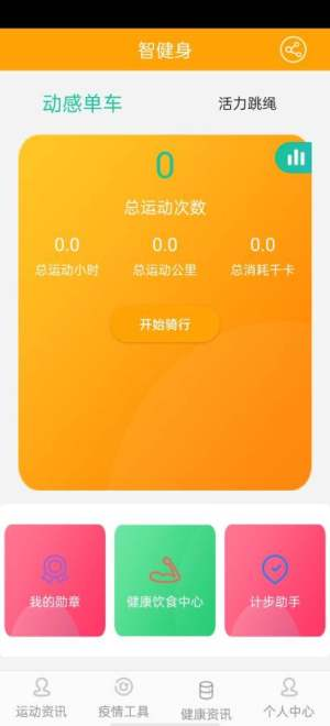 智健身app图3