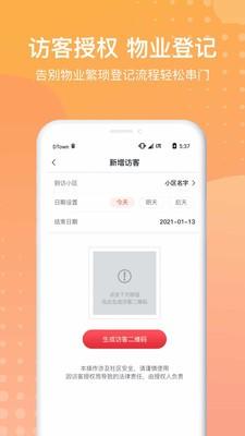 沃邻生活app手机版图4:
