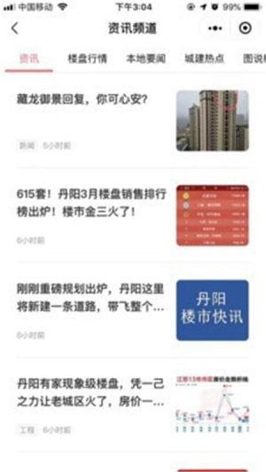 房丹阳App图1