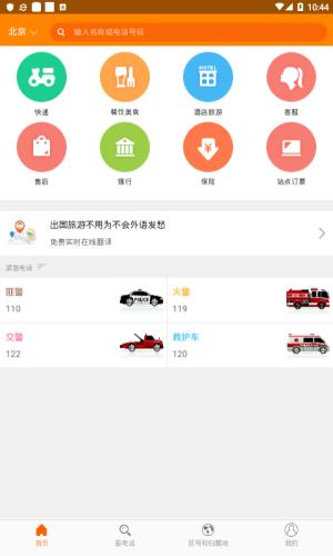 51查电话app官方下载图片1
