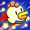 首富养鸡场3