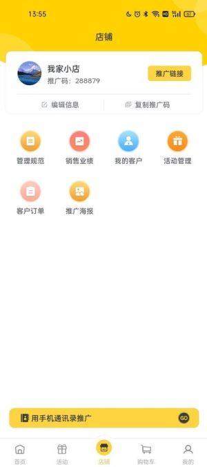 豪省购物APP图1