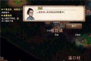 烟雨江湖赵虎迷踪攻略:赵虎迷踪支线任务位置流程一览[多图]