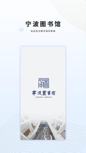 宁波图书馆APP官方版图片1