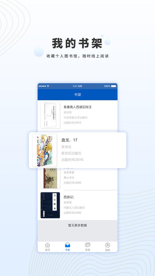 宁波图书馆APP官方版图2: